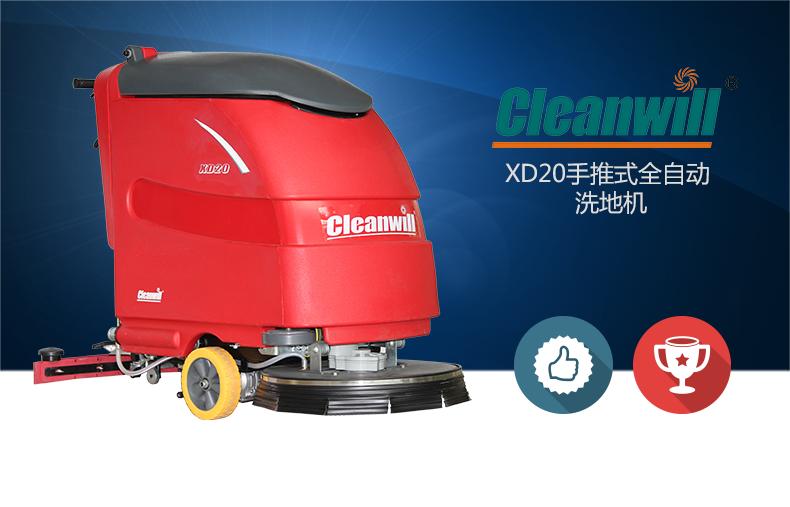 克力威洗地车全自动手推式电瓶洗地机XD20