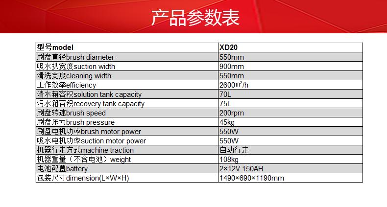 全自动手推式电瓶洗地机克力威XD20产品参数