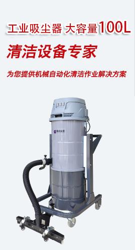 鼎洁盛世工业吸尘器