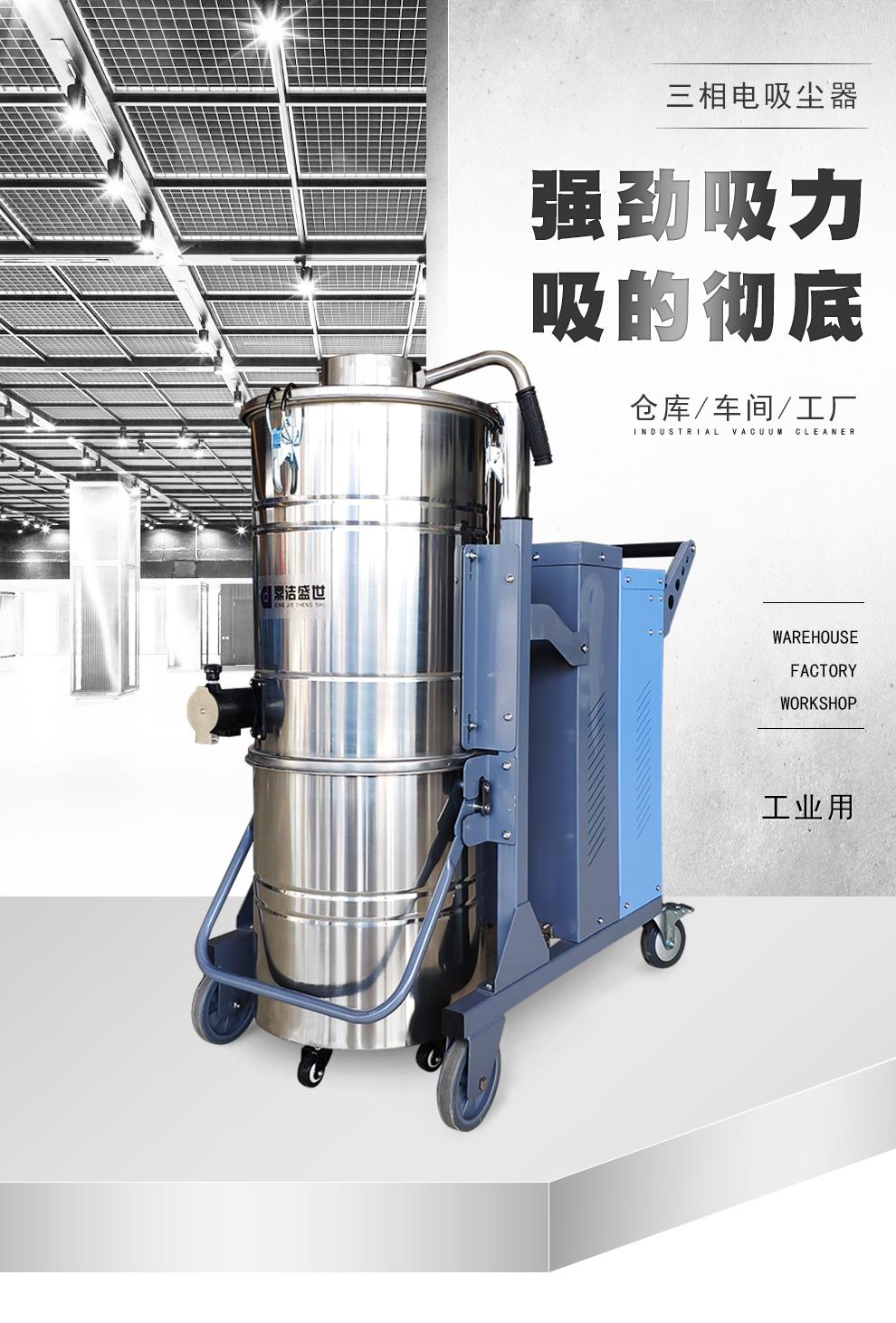 鼎洁盛世ST5510 大功率三相重型工业吸尘器详情_03