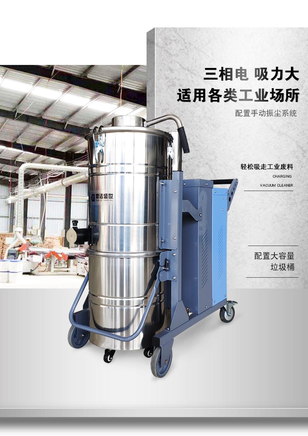 鼎洁盛世ST5510 大功率三相重型工业吸尘器详情_05