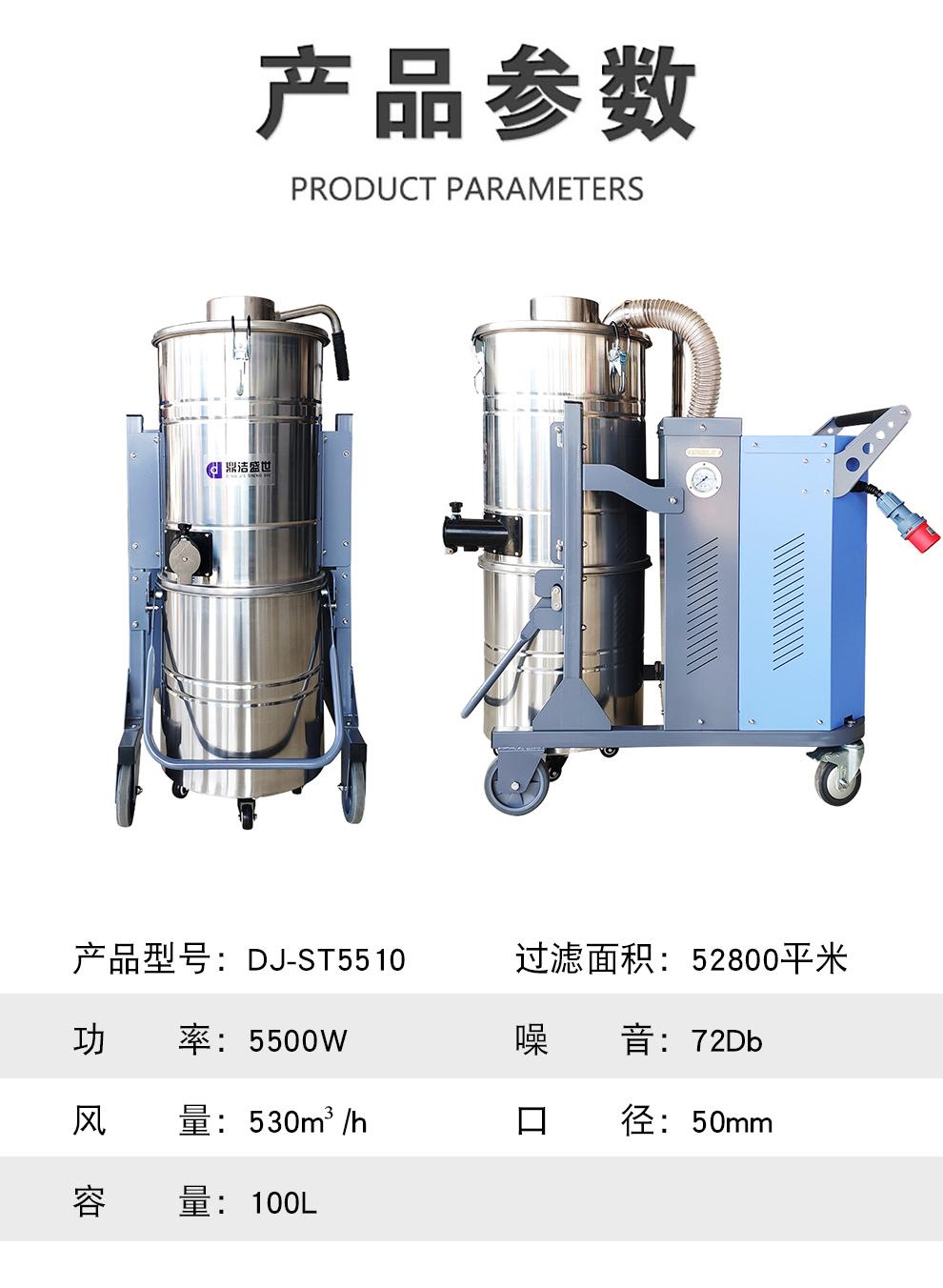 鼎洁盛世ST5510 大功率三相重型工业吸尘器详情_06
