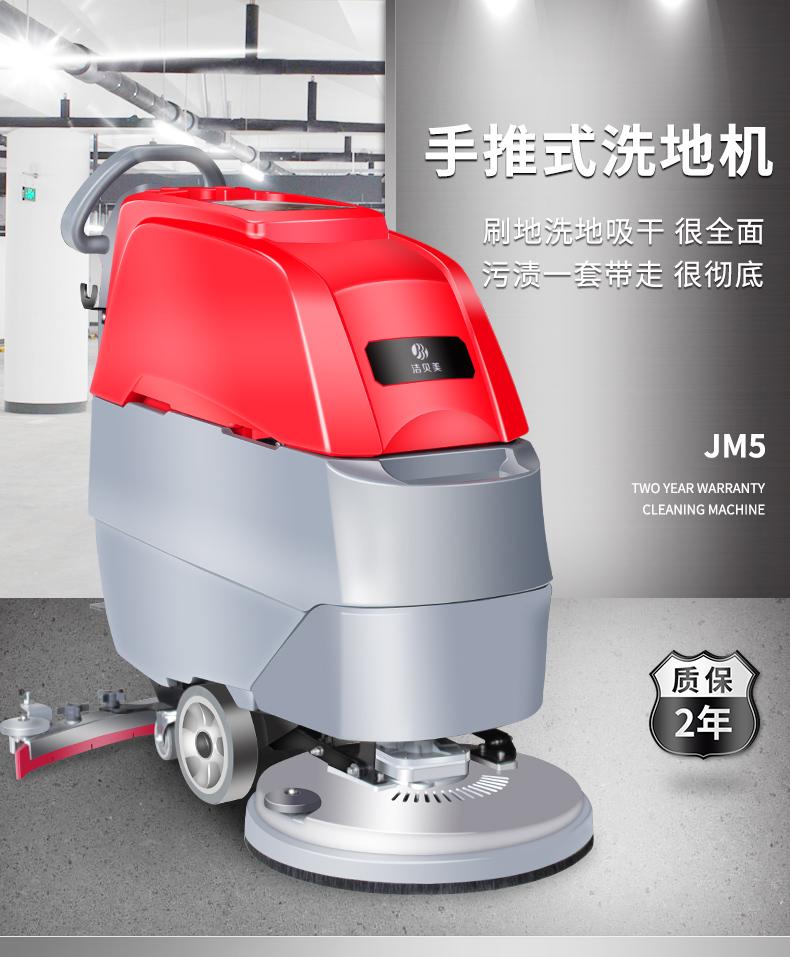鼎洁盛世手推式洗地机JM5酒店超市学校餐厅用擦地机