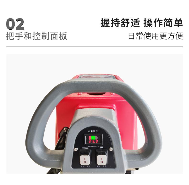 鼎洁盛世手推式洗地机JM5把手和控制面板