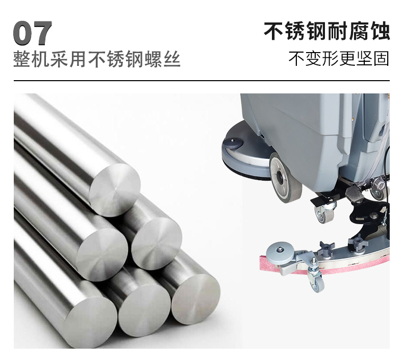 鼎洁盛世手推式洗地机JM5整机采用不锈钢螺丝