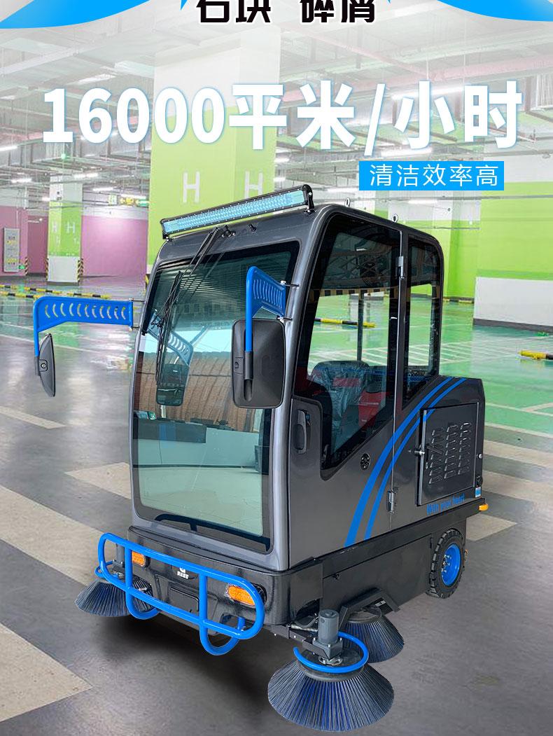 DJ2000A电动驾驶室全封闭驾驶扫地机清洁效率