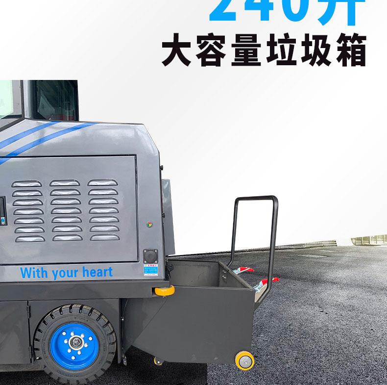 DJ2000A电动驾驶室全封闭驾驶扫地机大容量垃圾箱