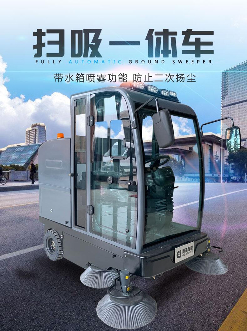 鼎洁盛世DJ2000M驾驶扫地机公园保洁物业自动清洁一体机