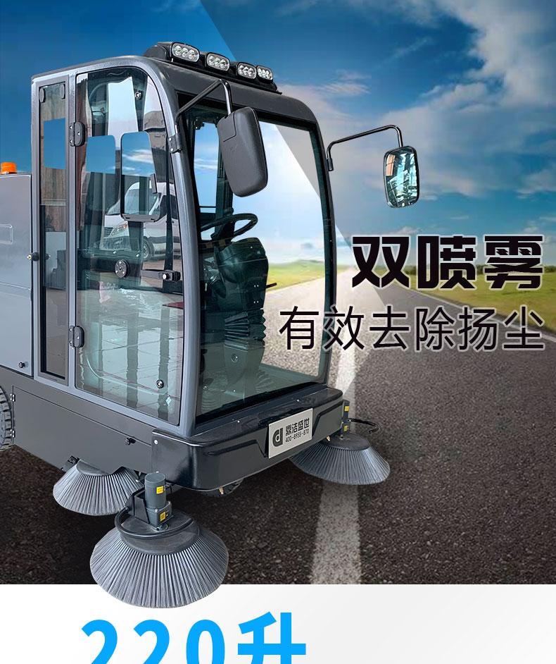鼎洁盛世DJ2000M驾驶扫地机双喷雾有效去除扬尘