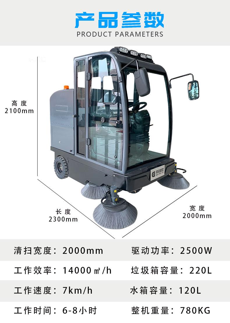 鼎洁盛世DJ2000M驾驶扫地机产品参数