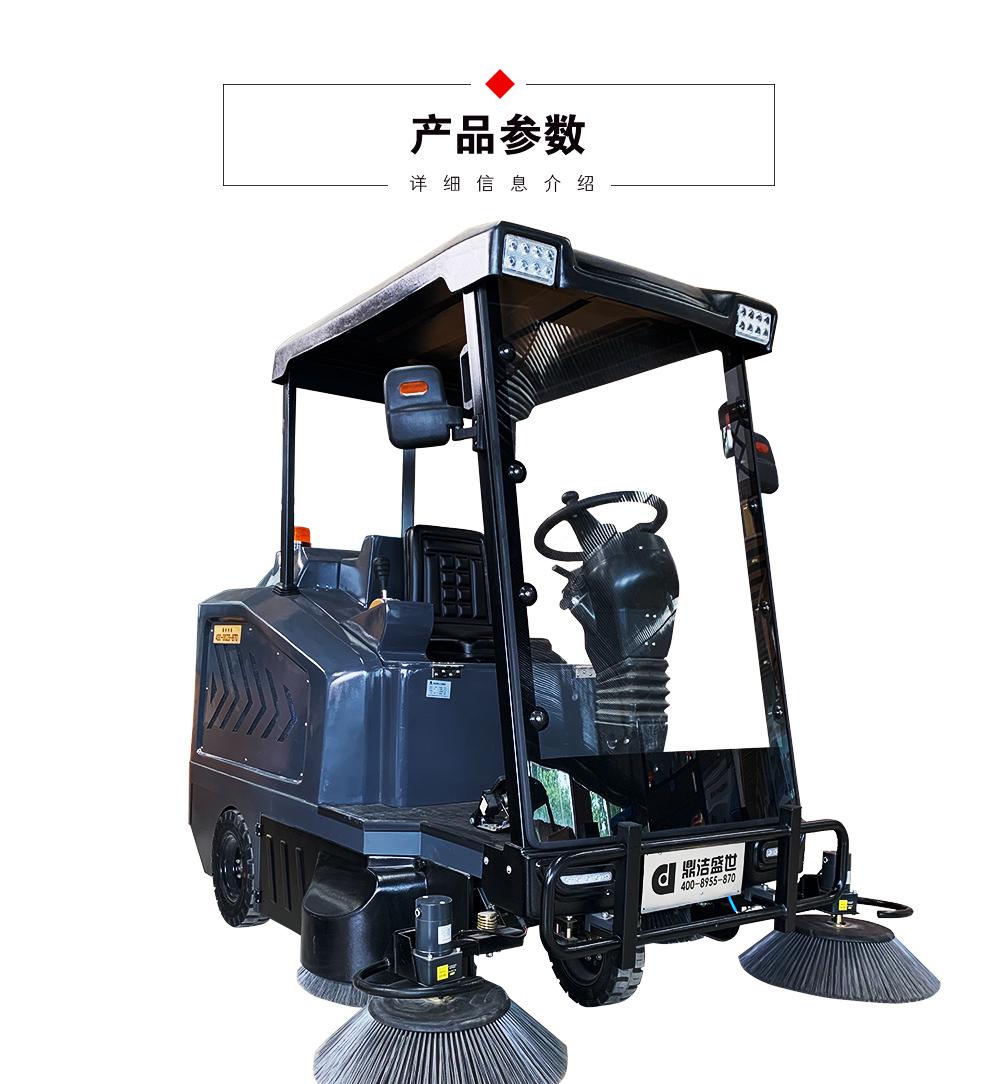 鼎洁盛世品牌DJ1900L半封闭驾驶式扫地机产品参数