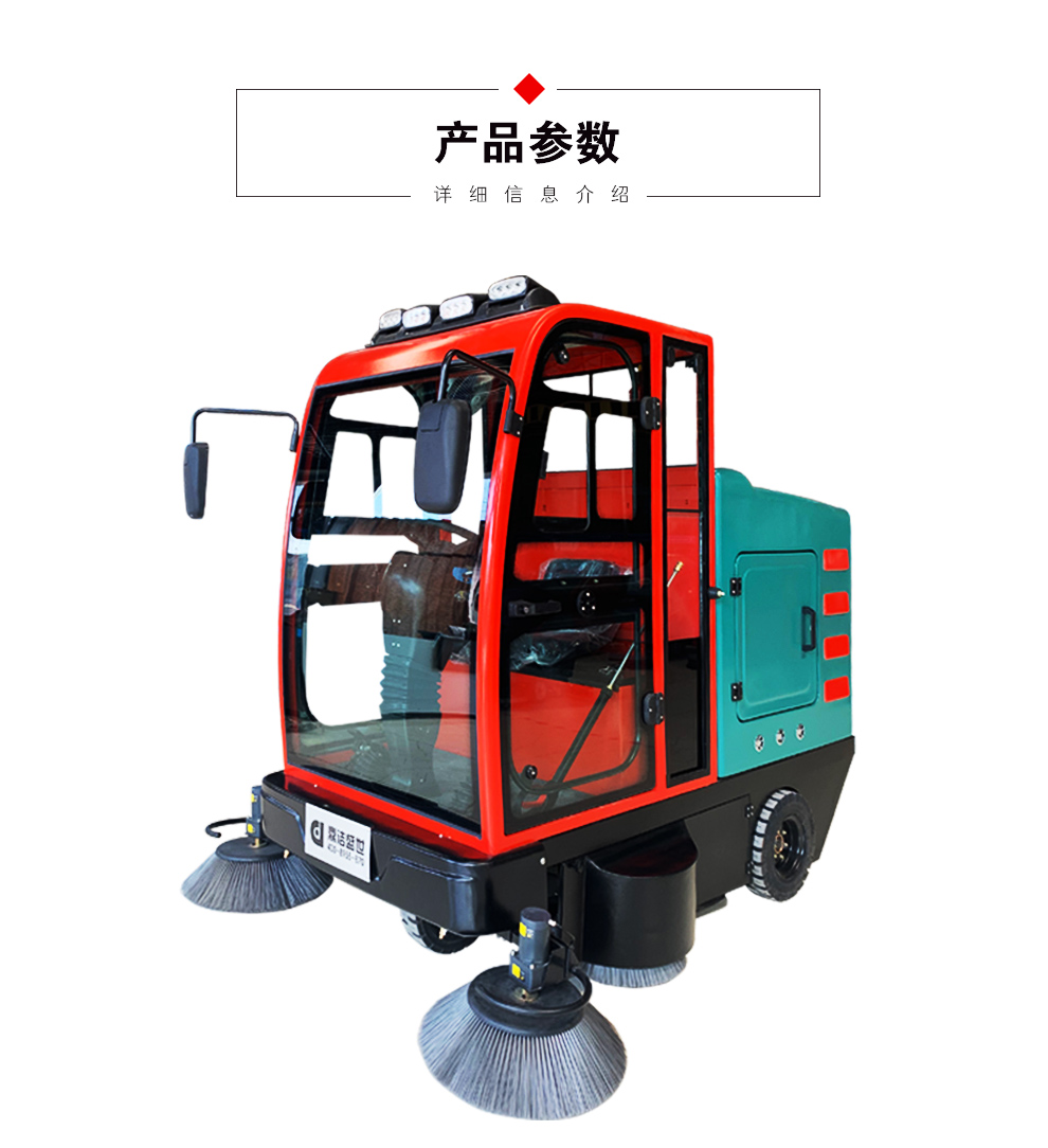 鼎洁盛世DJ2260GY电动驾驶式全封闭扫地车产品参数