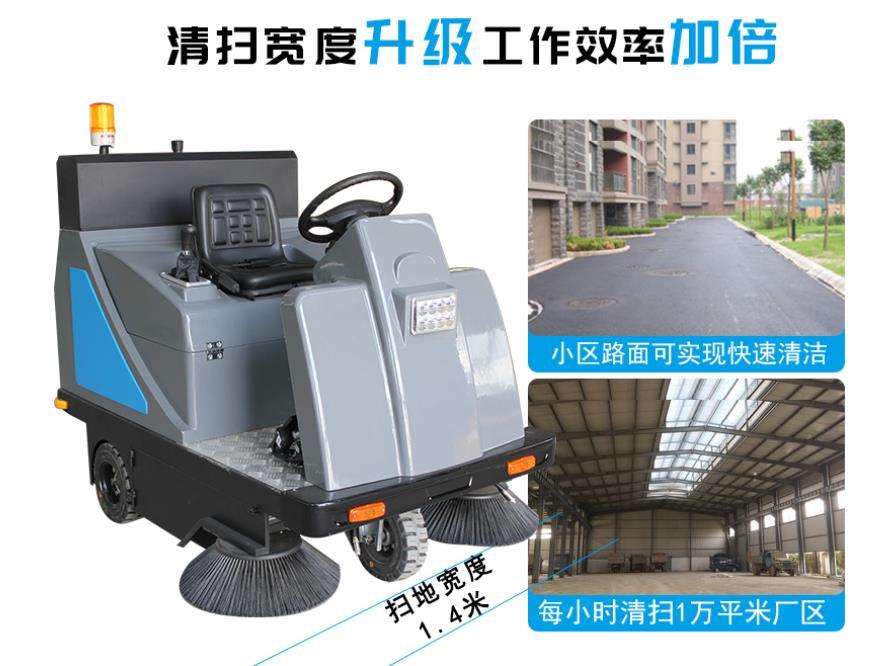 小型驾驶式道路清扫车