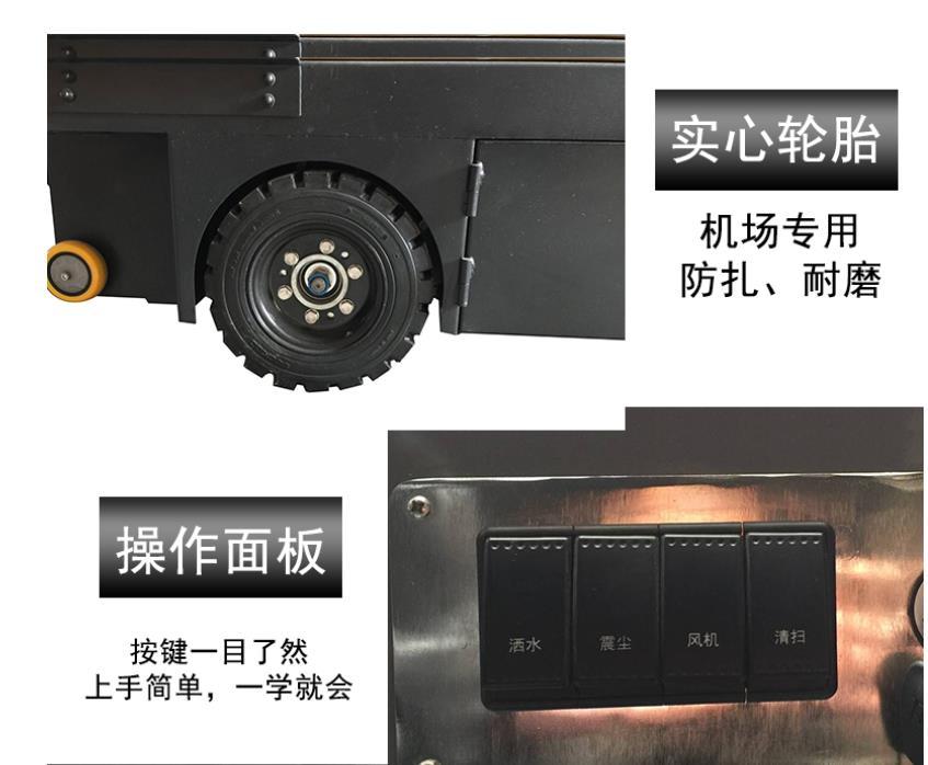小型驾驶式道路清扫车实心轮胎控制面板
