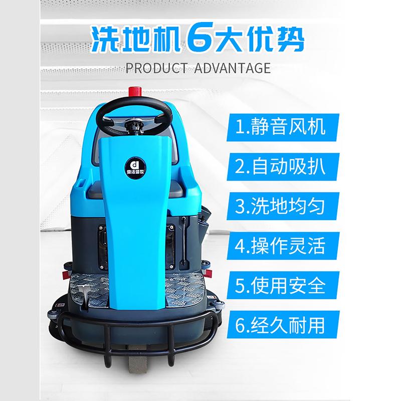 大型自动驾驶式洗地机优势分析
