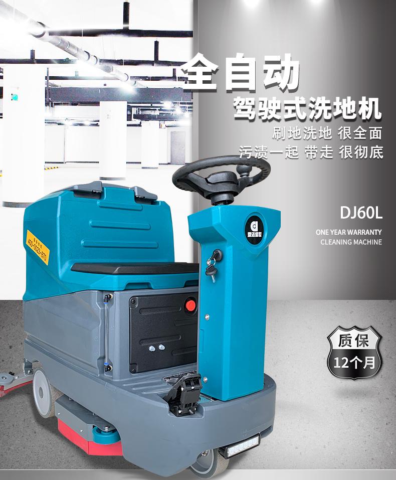鼎洁盛世DJ60L驾驶式洗地机洗地车详情页_01