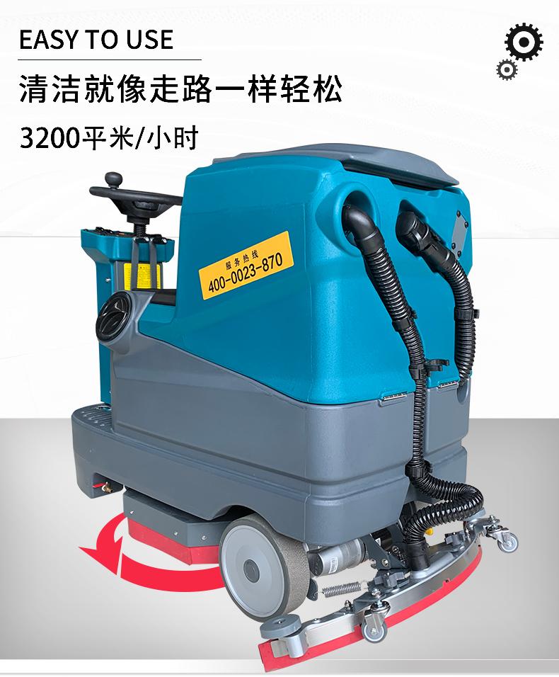 鼎洁盛世DJ60L驾驶式洗地机洗地车详情页_04
