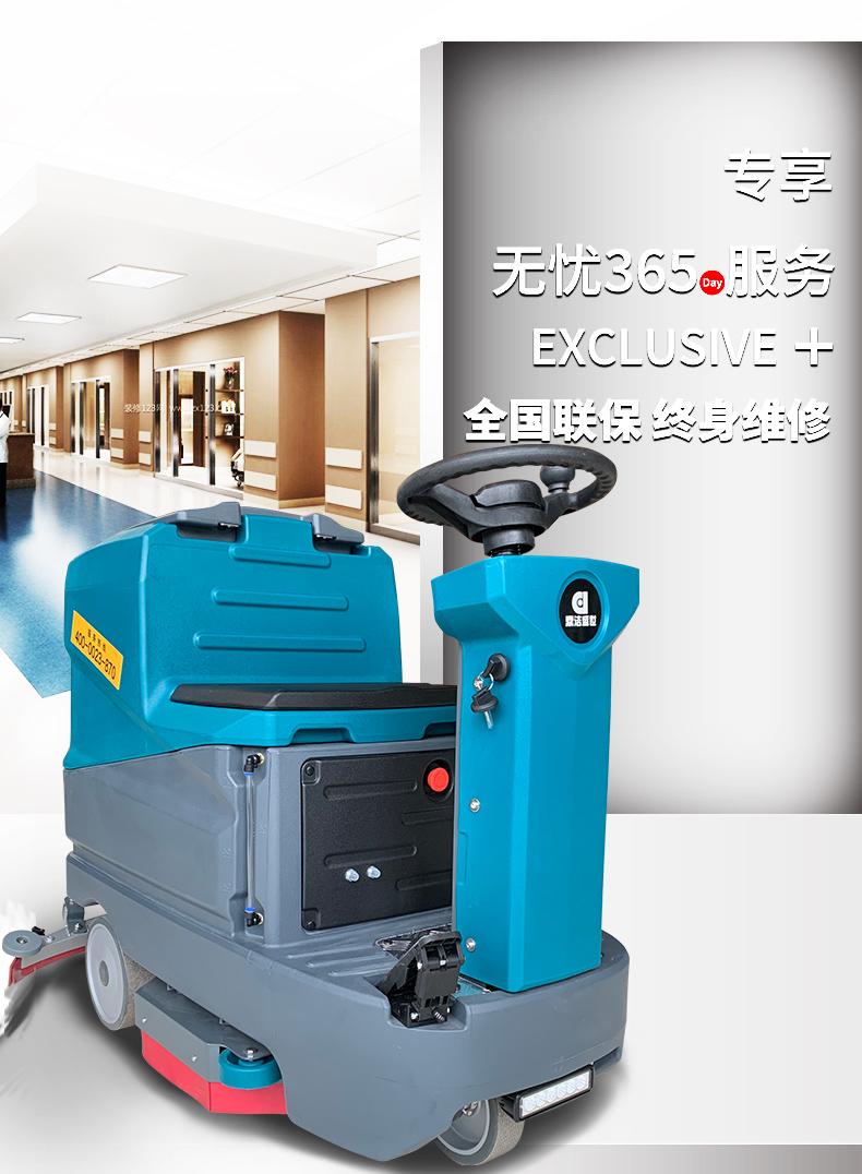 鼎洁盛世DJ60L驾驶式洗地机洗地车详情页_05