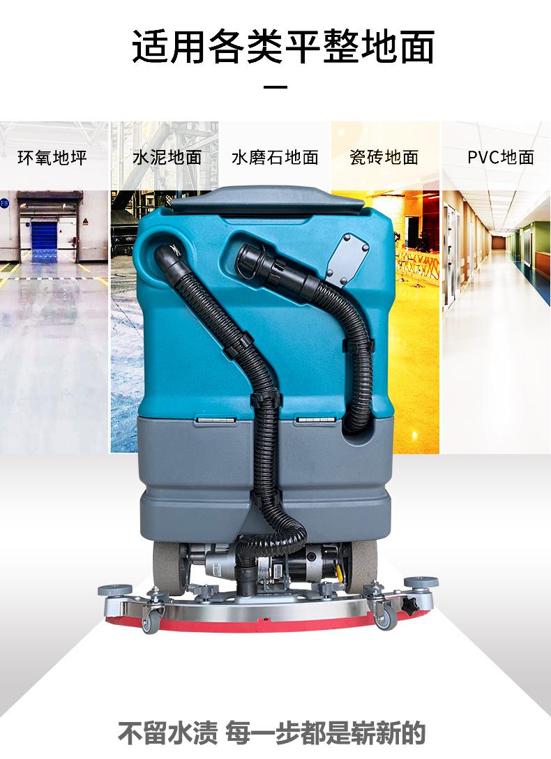 鼎洁盛世DJ60L驾驶式洗地机洗地车详情页_07