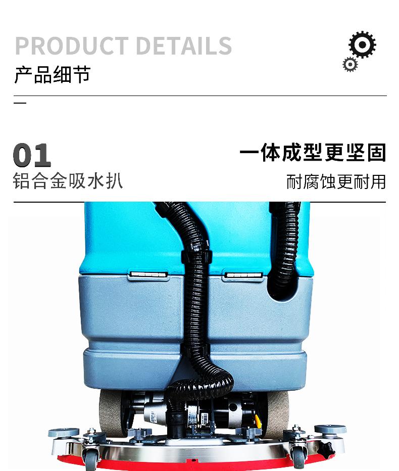 鼎洁盛世DJ60L驾驶式洗地机洗地车详情页_10