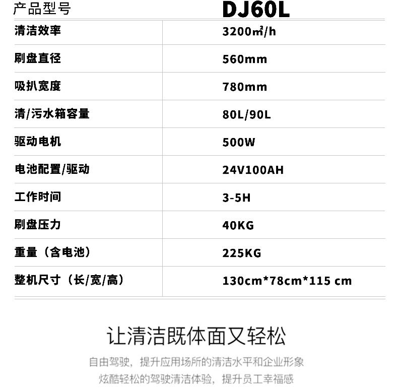 鼎洁盛世DJ60L驾驶式洗地机洗地车详情页_20