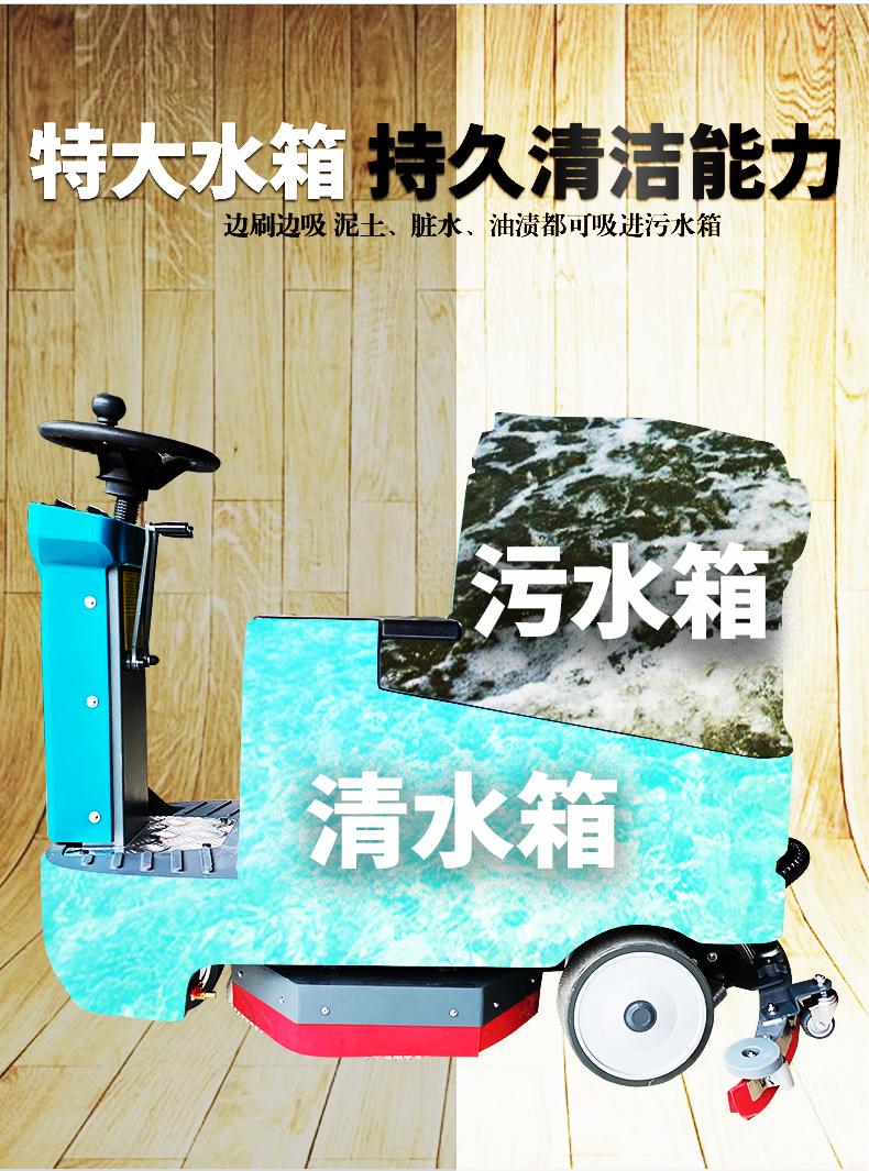 鼎洁盛世DJ700L驾驶式洗地机车站车库加油站洗地车详情_08