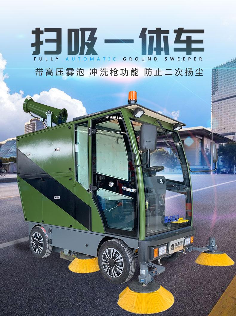电动驾驶扫地车军队专用扫地车详情_01