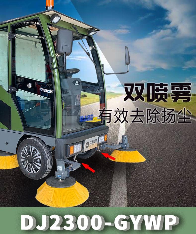 电动驾驶扫地车军队专用扫地车详情_12