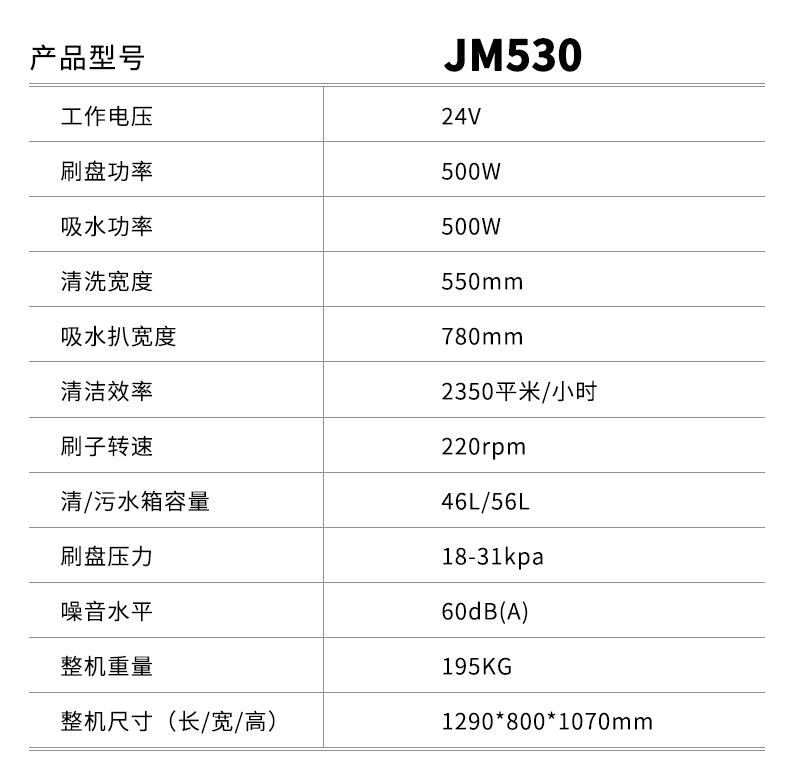 鼎洁盛世JM530A餐厅医院超市手推洗地机