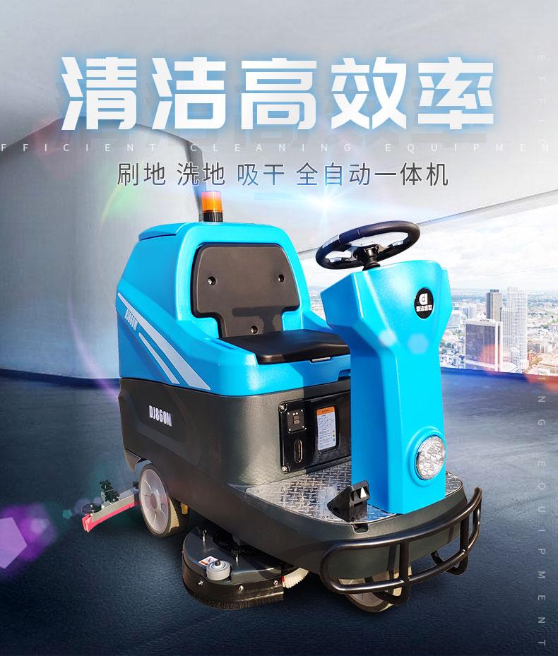 鼎洁盛世驾驶洗地机DJ860M大型驾驶洗地车详情_01