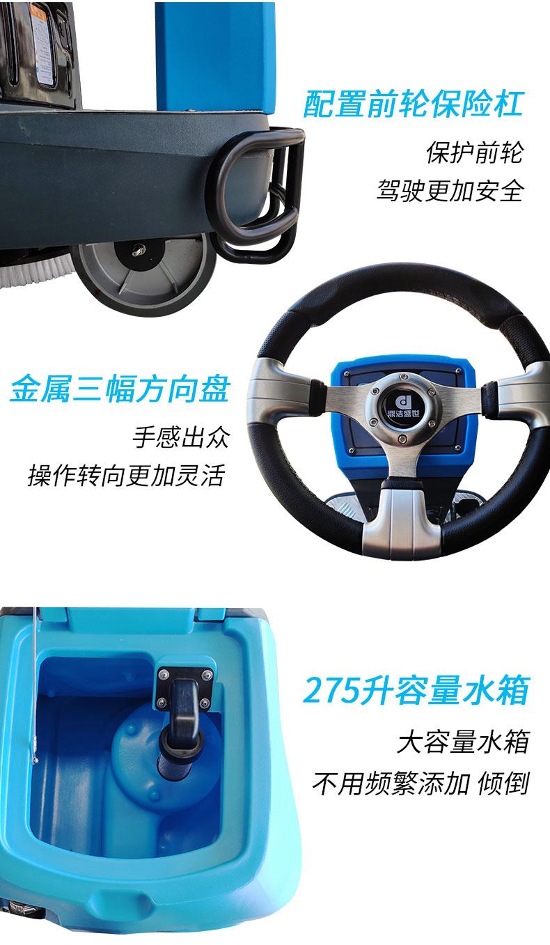 鼎洁盛世驾驶洗地机DJ860M大型驾驶洗地车详情_11