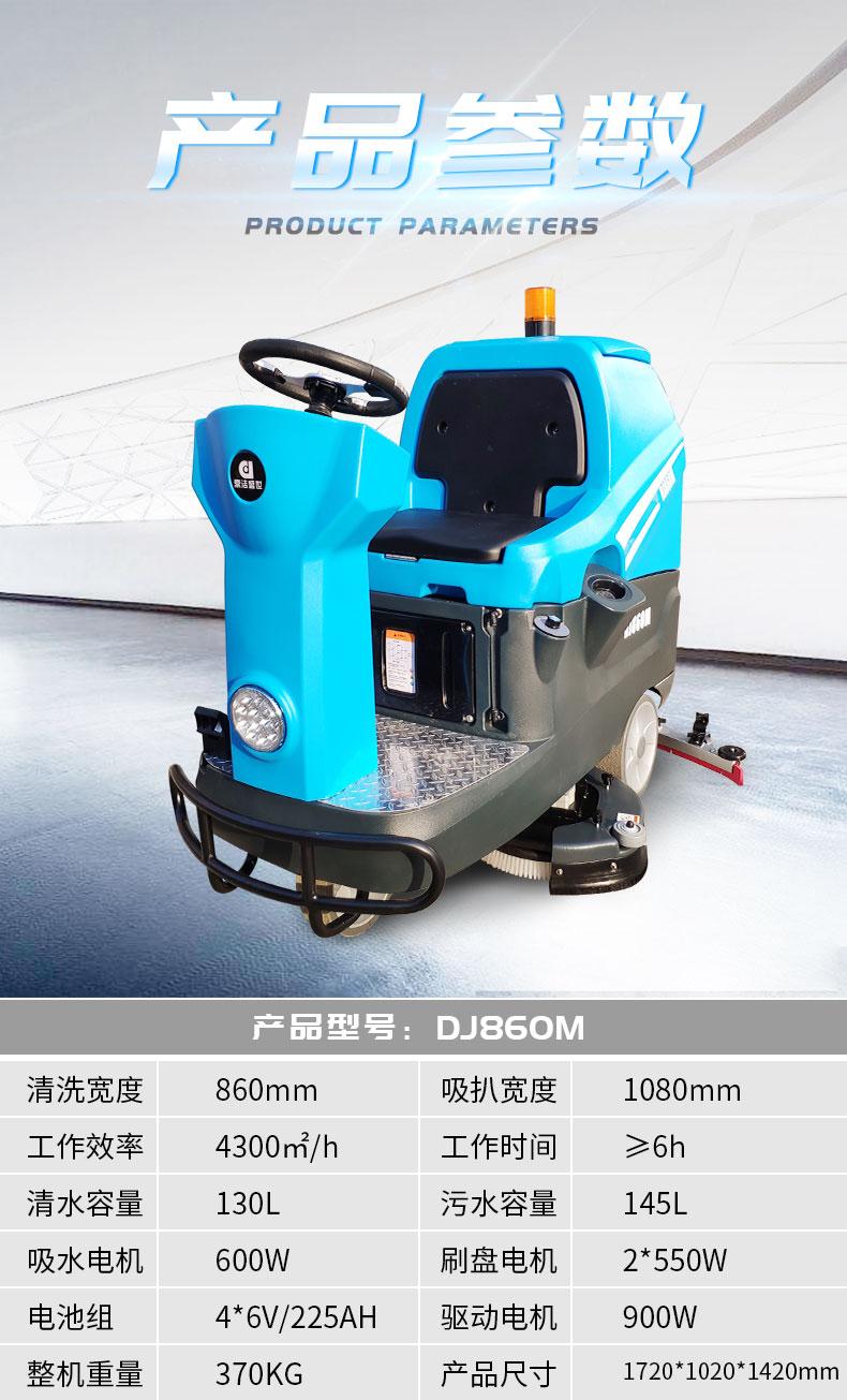 鼎洁盛世驾驶洗地机DJ860M大型驾驶洗地车详情_12