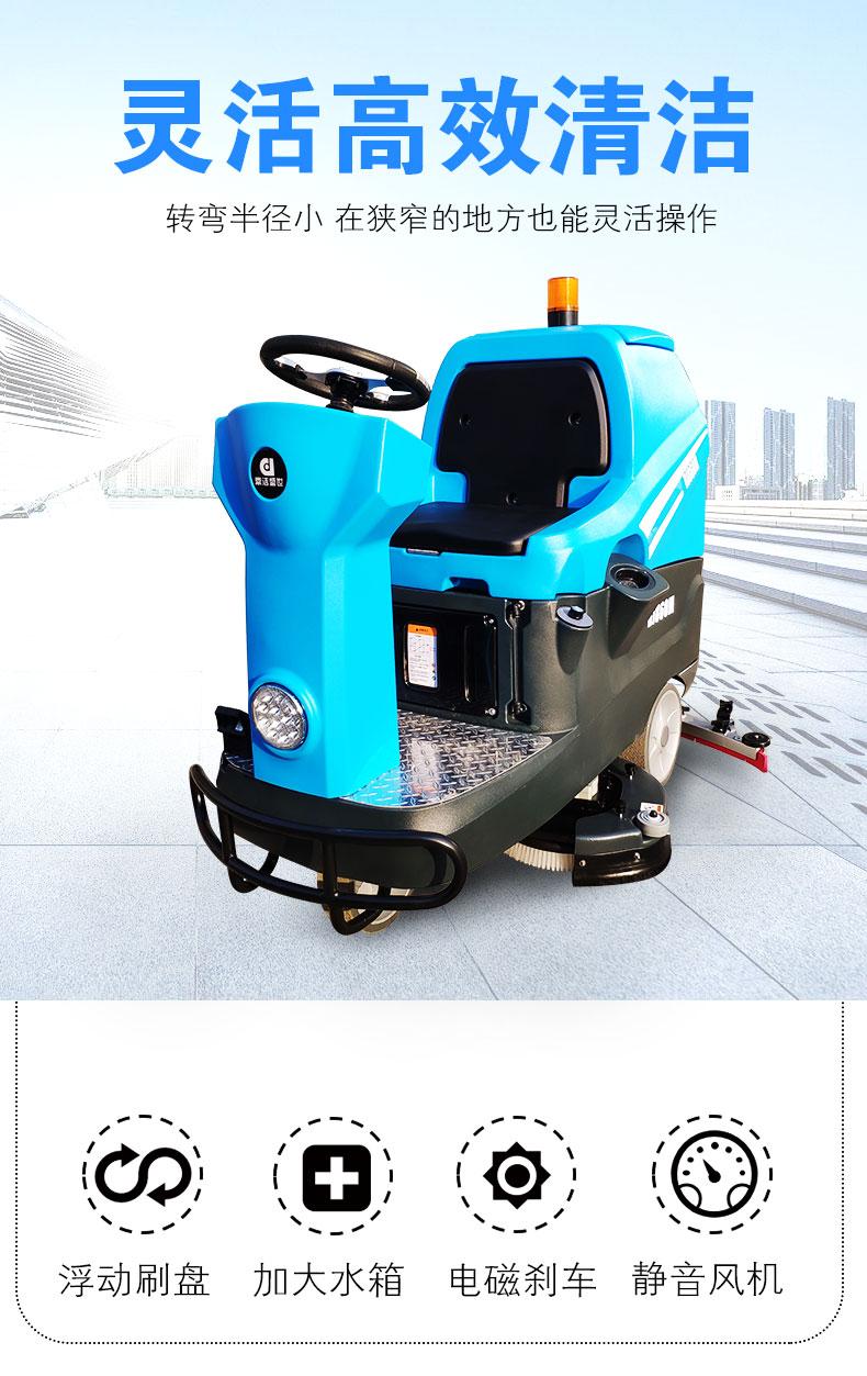 鼎洁盛世DJ860M驾驶式洗地机物业地下车库用洗地车详情_06