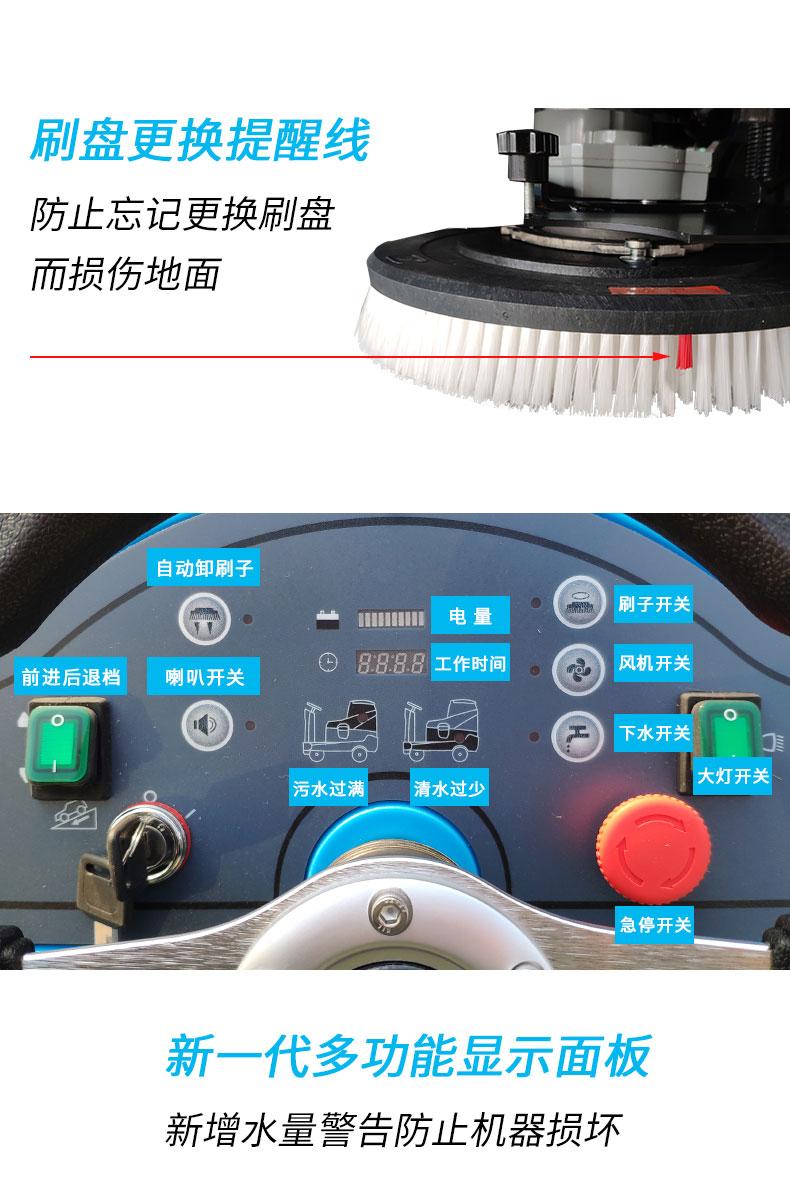 鼎洁盛世DJ860M驾驶式洗地机物业地下车库用洗地车详情_13