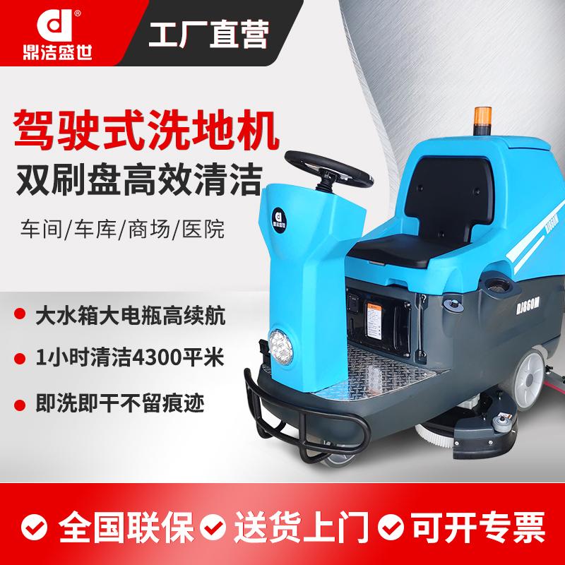 鼎洁盛世DJ860M驾驶式洗地机物业地下车库用洗地车