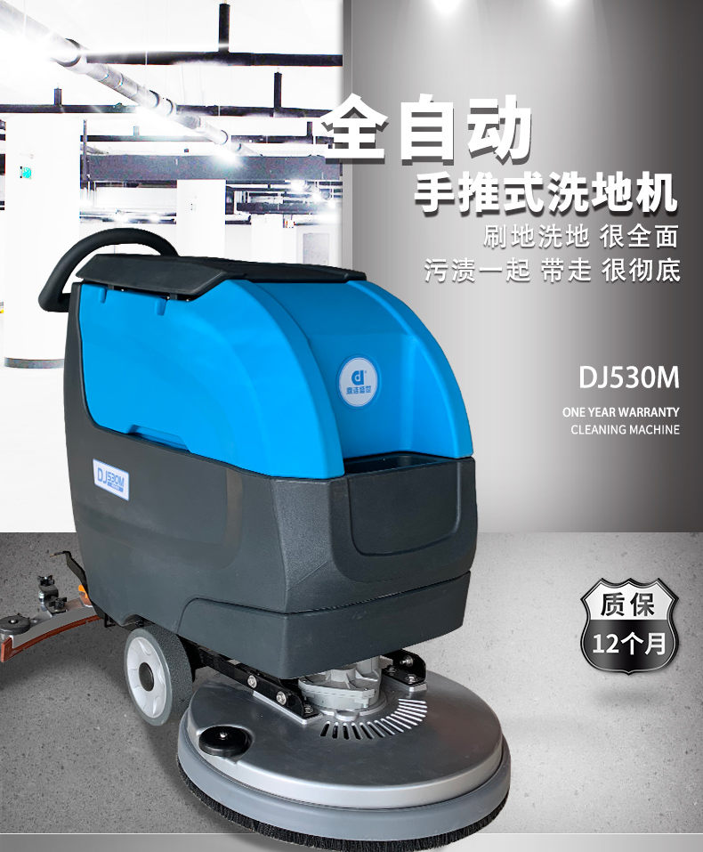 鼎洁DJ530M工业洗地机商场工厂餐厅拖地机详情_01