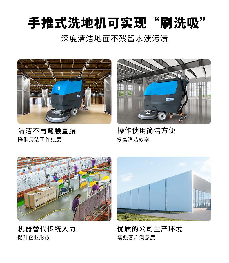 鼎洁DJ530M工业洗地机商场工厂餐厅拖地机详情_03