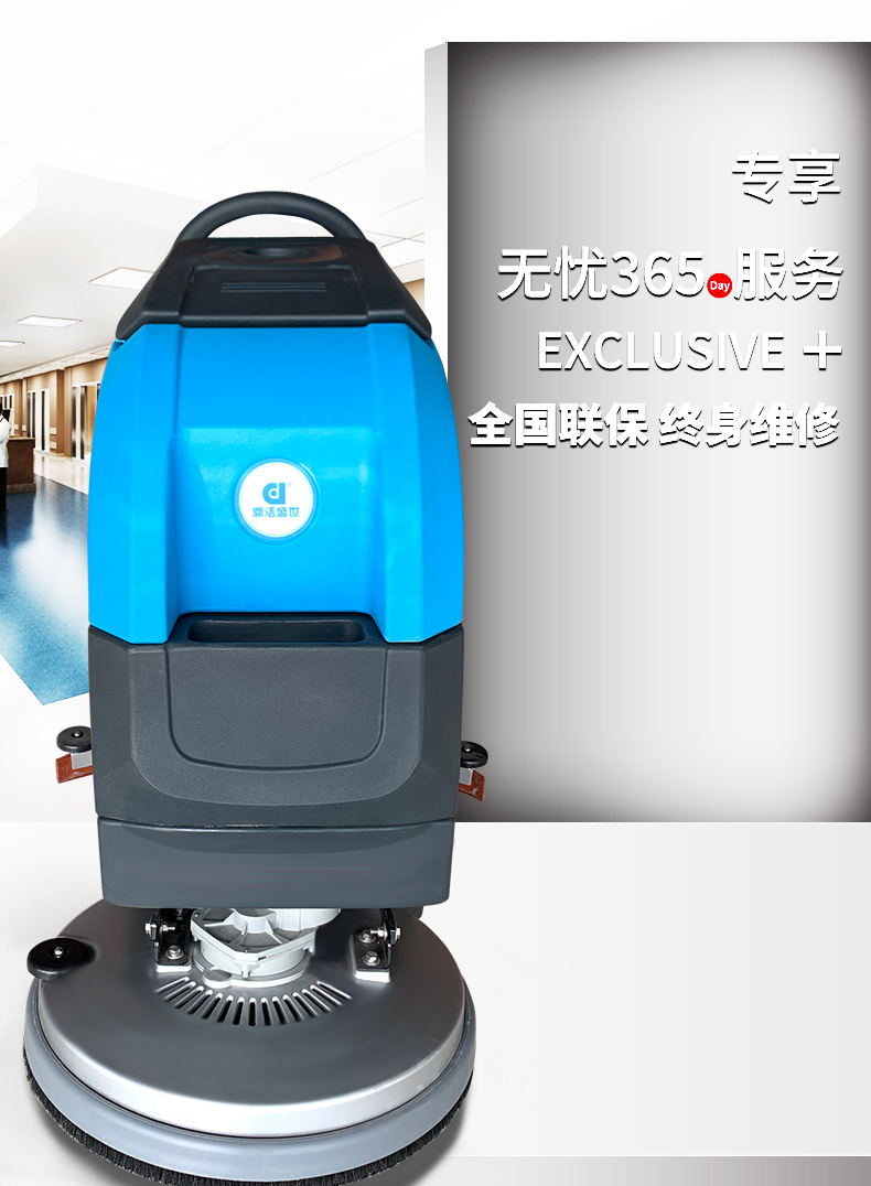 鼎洁DJ530M工业洗地机商场工厂餐厅拖地机详情_05