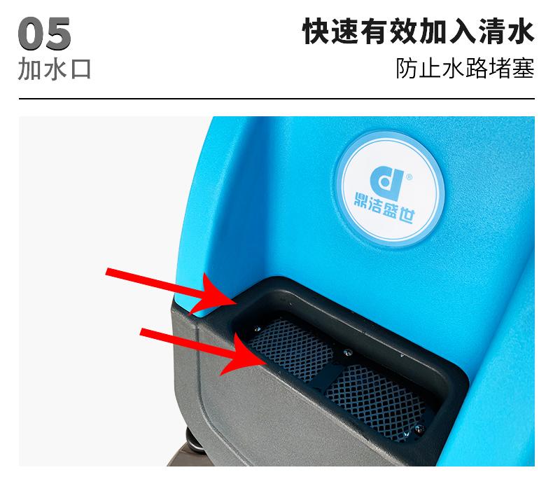 鼎洁DJ530M工业洗地机商场工厂餐厅拖地机详情_14
