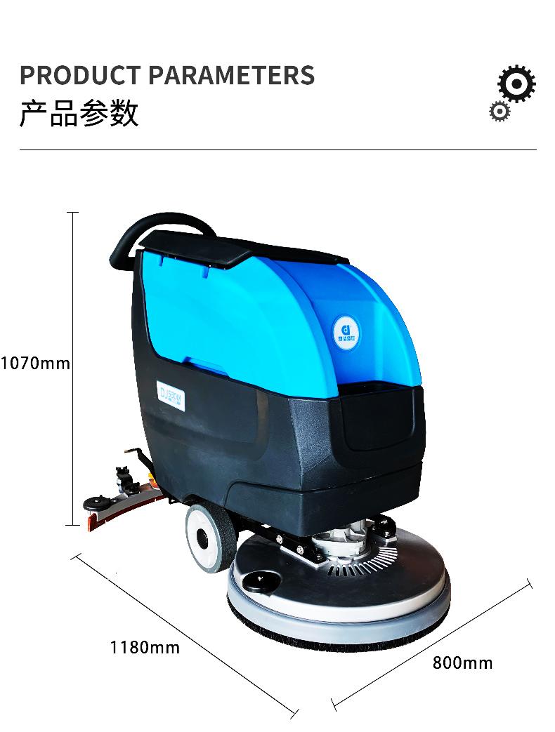 鼎洁DJ530M工业洗地机商场工厂餐厅拖地机详情_19