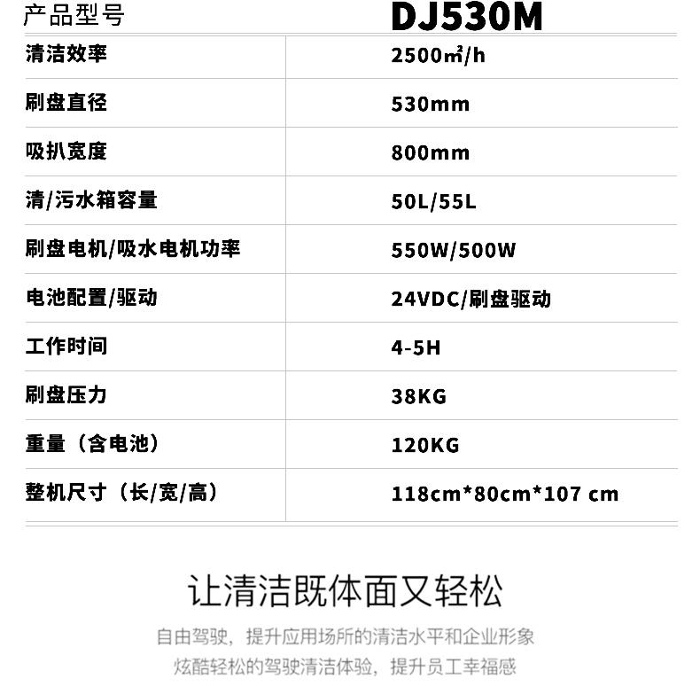 鼎洁DJ530M工业洗地机商场工厂餐厅拖地机详情_20