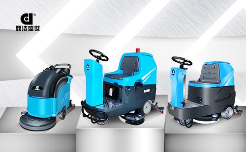 工业洗地机驾驶式与手推式区别