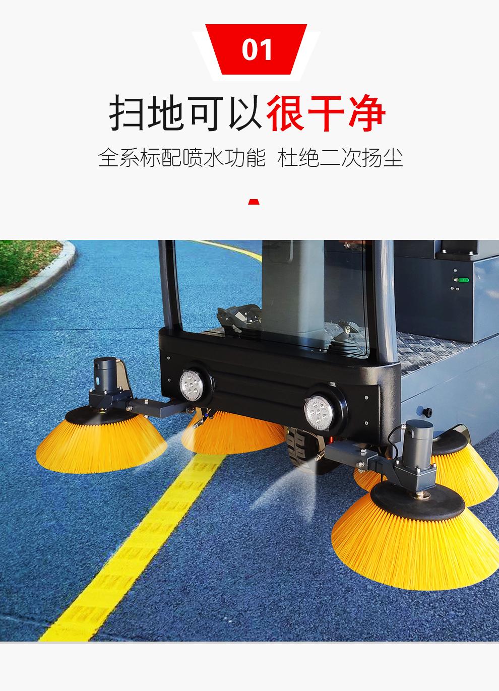 鼎洁盛世DJ1900Z电动扫地车工厂仓库地下车库清扫车详情页_02