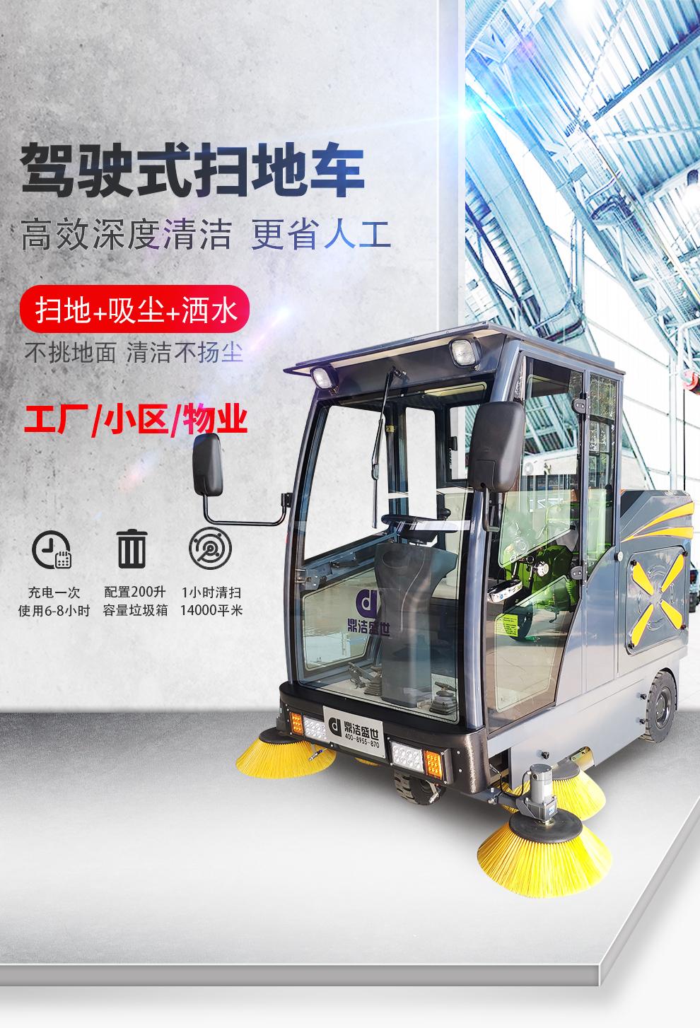 鼎洁盛世DJ2000Z电动扫地车工厂学校公园广场清扫车详情页_01