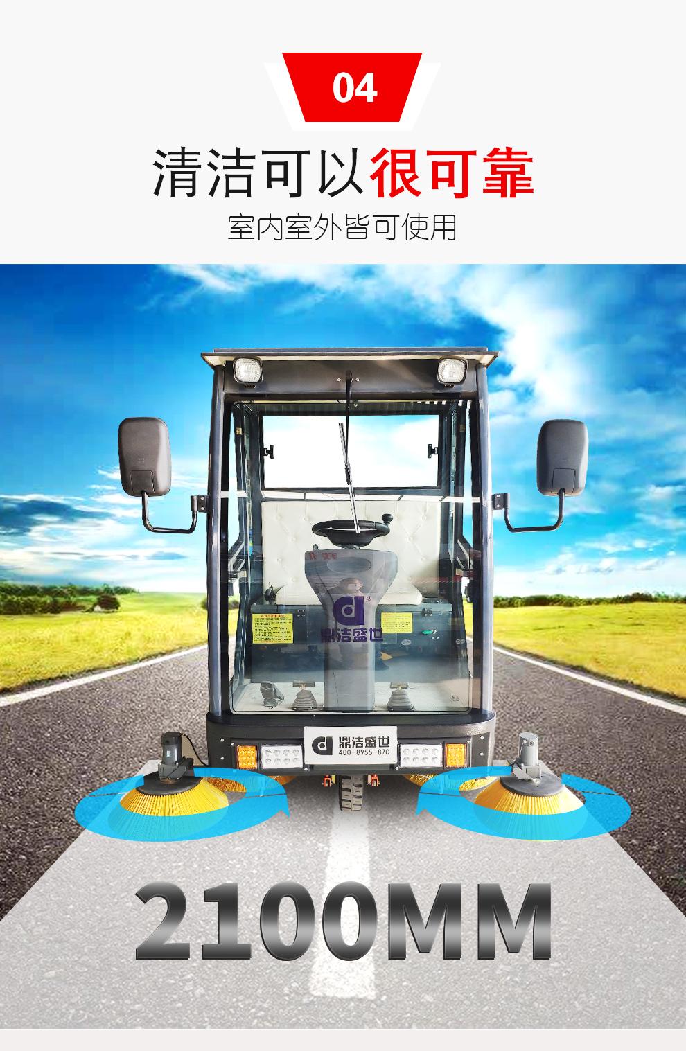 鼎洁盛世DJ2000Z电动扫地车工厂学校公园广场清扫车详情页_05