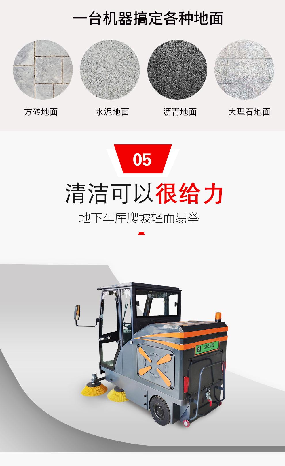 鼎洁盛世DJ2000Z电动扫地车工厂学校公园广场清扫车详情页_06