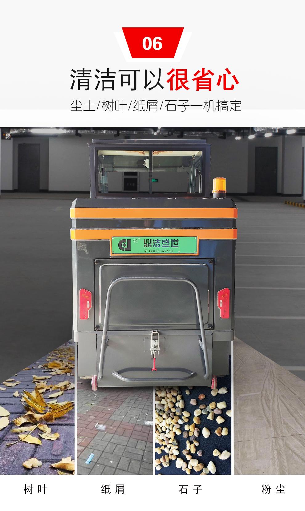 鼎洁盛世DJ2000Z电动扫地车工厂学校公园广场清扫车详情页_07
