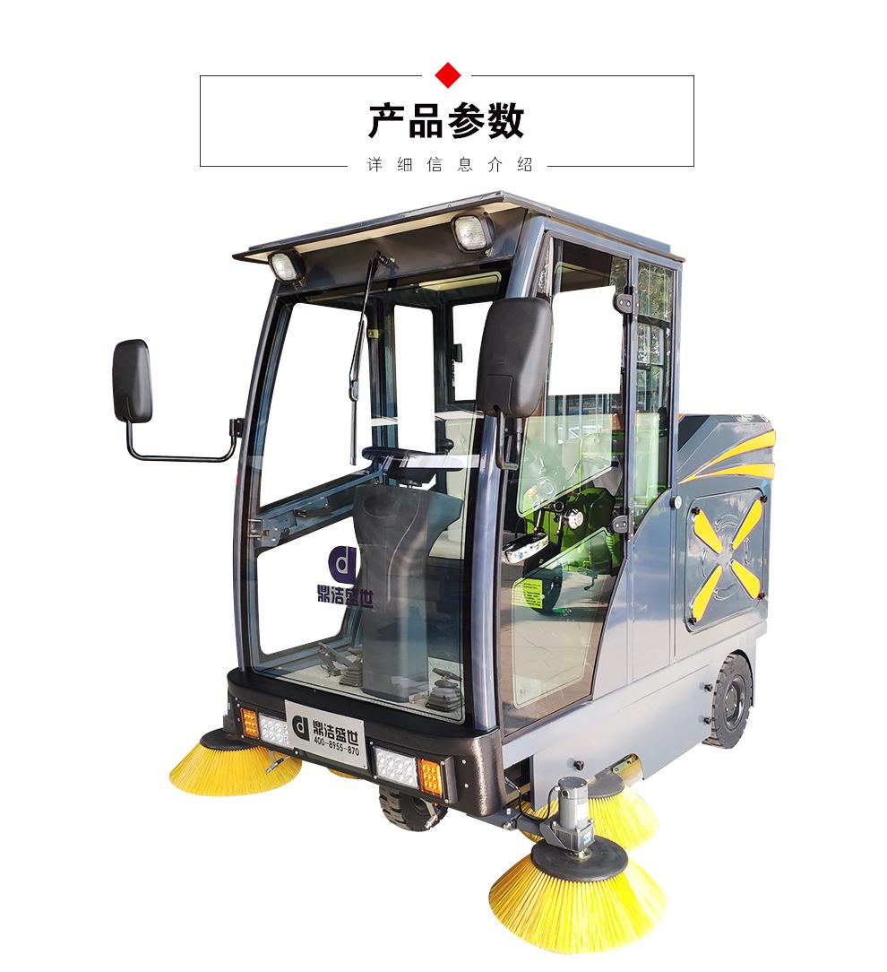 鼎洁盛世DJ2000Z电动扫地车工厂学校公园广场清扫车详情页_09