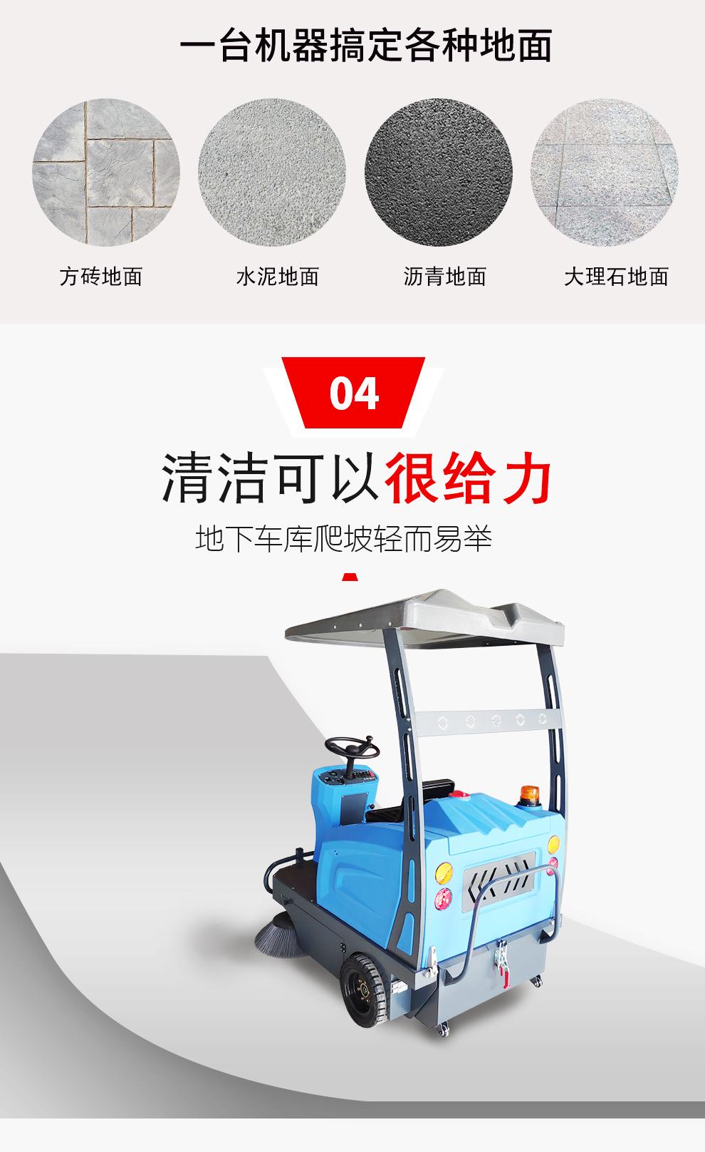 鼎洁盛世DJ1400M电动扫地车工厂仓库地下车库清扫车详情页_05