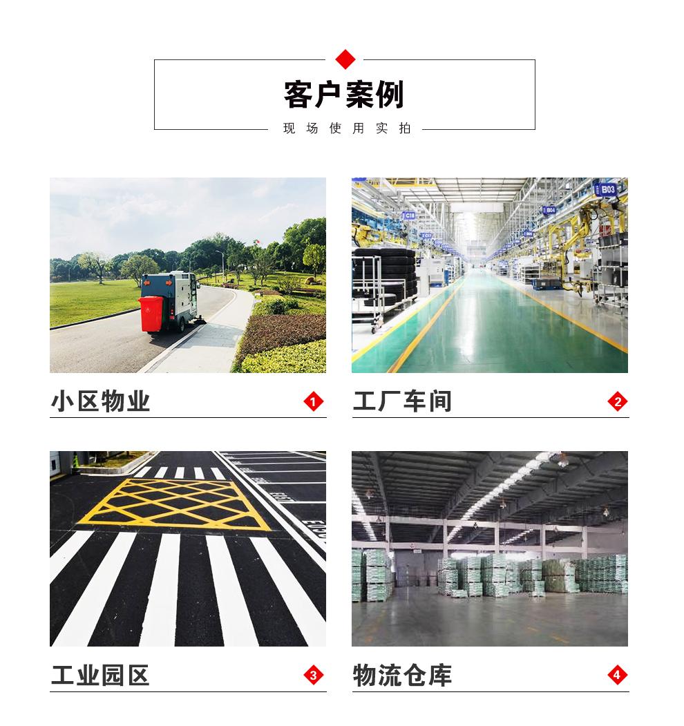 鼎洁盛世DJ1400M电动扫地车工厂仓库地下车库清扫车详情页_11